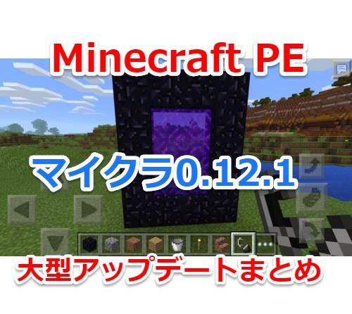 マイクラ0.12.1