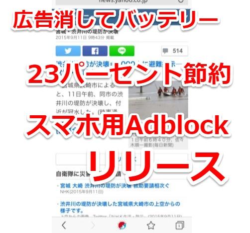 Adblock plusスマホ