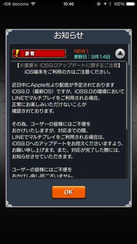 iOS9モンスト