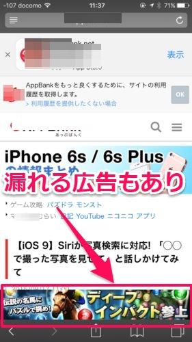 日本国内の広告は漏れる