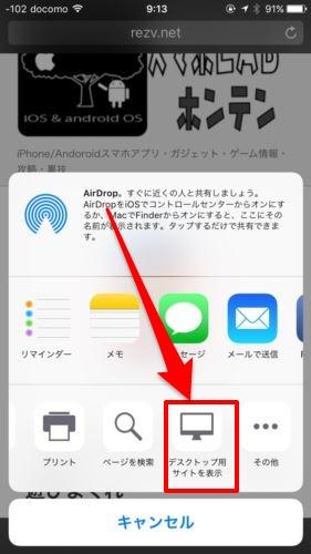 デスクトップ用サイトを表示