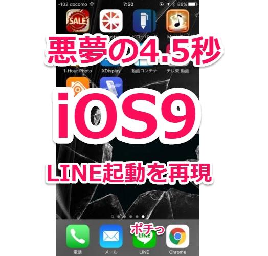 LINE起動動画