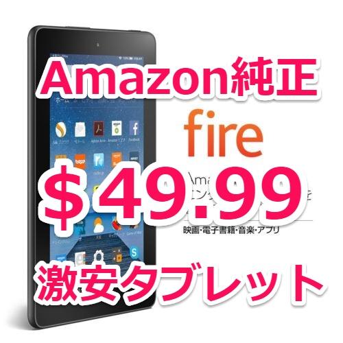 Amazon[FIRE]