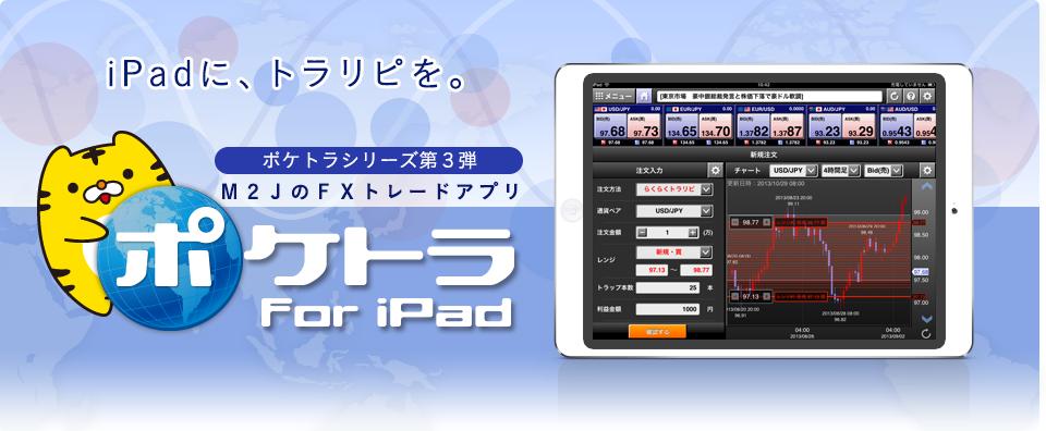 ポケトラ for iPhone」および「ポケトラ for iPad」
