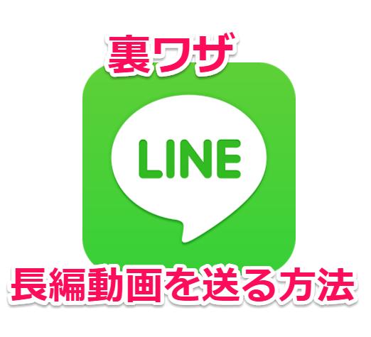 LINEで長編動画