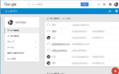 Google連絡先