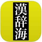 全訳 漢辞海 第三版
