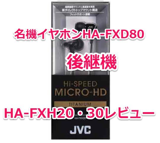 HAFXD80