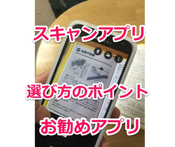 スキャナーアプリ