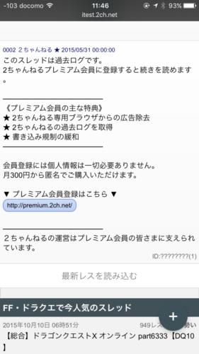 2015-10-10 11.46.04_R