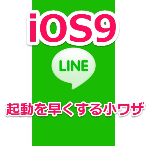 iOS9でLINE起動