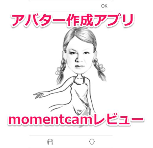 年賀状・LINEプロフィール写真に最適な笑えるアバター作成アプリ【momentcam】