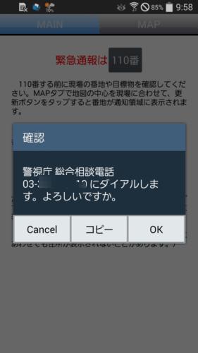 アプリ起動