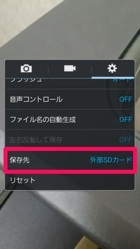 外部SDカード