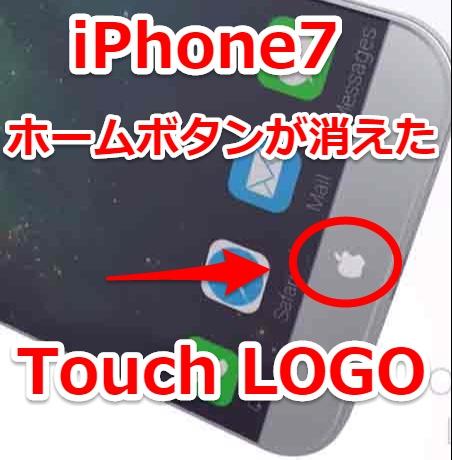 ホームボタンが消えたiPhone7