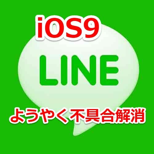 ios9の不具合解消