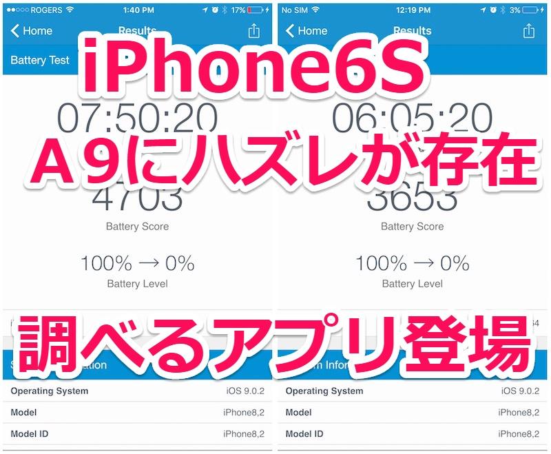 iPhone6Sにハズレが存在