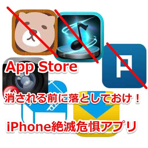 絶滅危惧iPhoneアプリ
