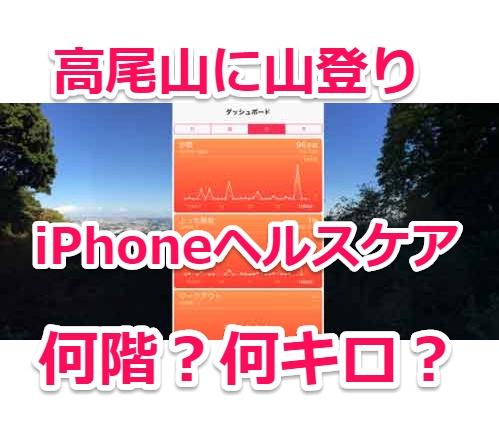 高尾山登山は何階?