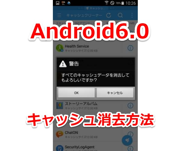 Android6キャッシュ消去方法