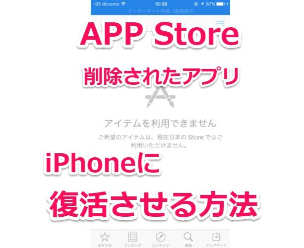 Appストアから削除アプリ