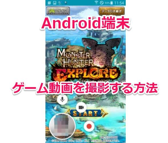 Android端末でゲーム動画、スマホ画面を録画する方法【Google Play ゲーム】