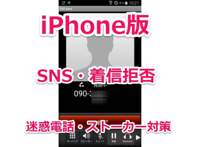 iPhone版ストーカー対策