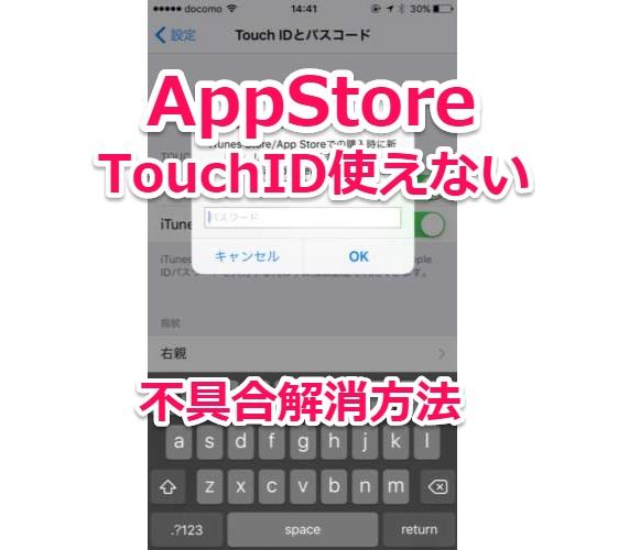 AppStoreで購入時にTouchID認証ができない不具合のバグ解消方法【iOS9.1対応】