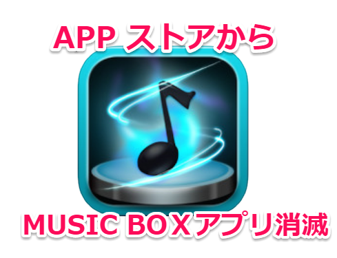 MusicBoxアプリ