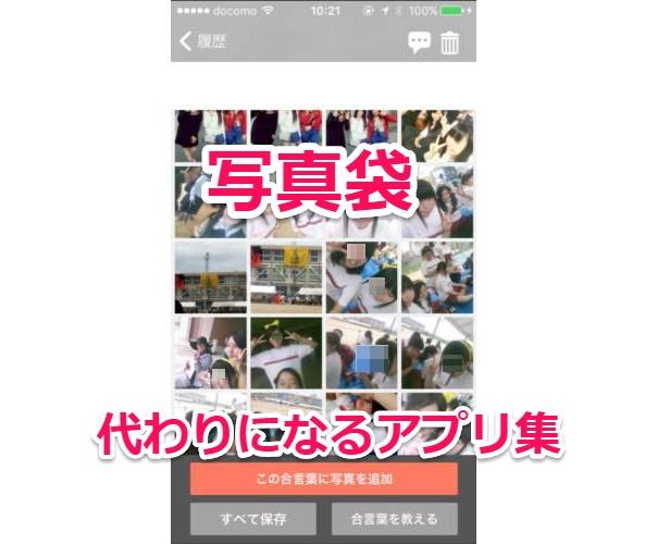 写真袋の代わりになる写真・動画共有の類似アプリ一覧