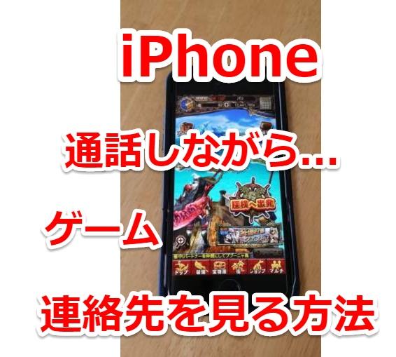 iPhoneで通話中にゲームしたりカレンダーや連絡先を見る方法【小ワザ】