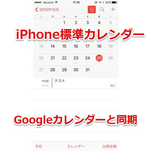 iPhone標準カレンダーをGoogleカレンダーと同期する方法