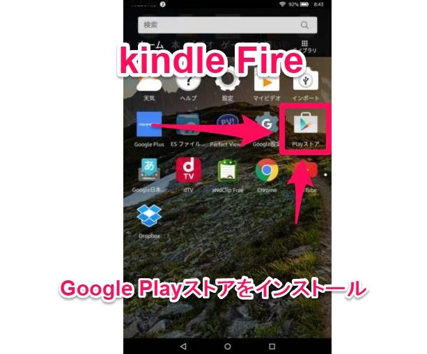 Kindle Fire最新【第五世代】にroot化無しで簡単ツールでGoogle Playストアをインストールする方法
