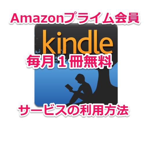 Amazon毎月1回1冊無料の利用法と次の本を借りる際の返却方法【プライム会員】