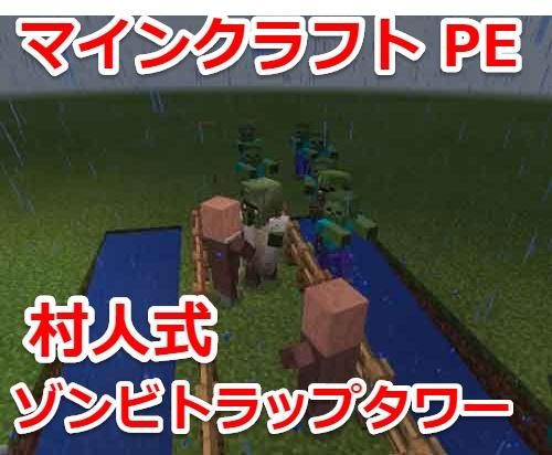 【Minecraft PE】超簡単(村人式)ゾンビさんゾロゾロ経験値トラップタワーの造り方