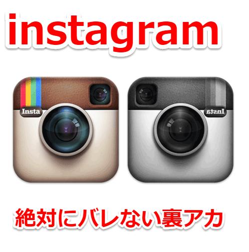 Instagram裏ワザ