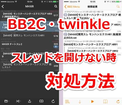 【BB2C・twinkle】iPhone版2ちゃんねるブラウザでスレッドを読み込めない時の対処方法