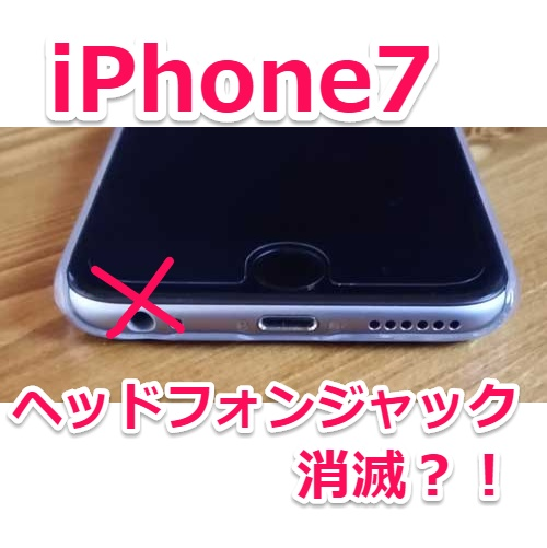 iPhone7イヤホンジャック消滅
