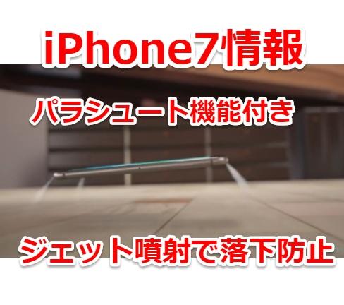 iPhone7はパラシュート機能付き!?ジェット噴射で落下ダメージ軽減