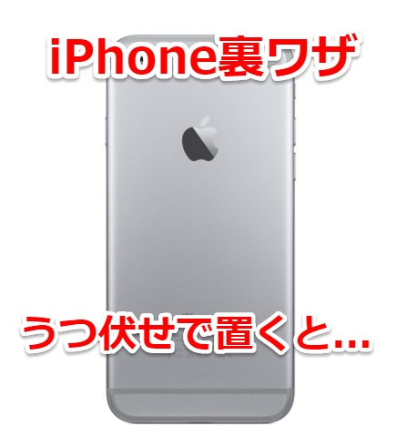 iPhoneはうつ伏せに置くとバッテリー消費が節約できる【iOS9裏ワザ】