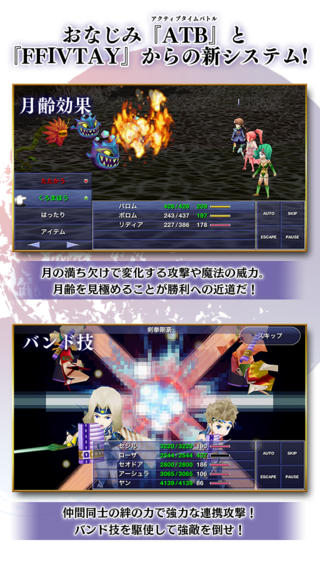 https://itunes.apple.com/jp/app/final-fantasy-iv-after-years/id683031700?mt=8&ign-mpt=uo%3D4