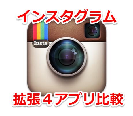 Instagramで画像を保存するアプリなど拡張機能の便利4アプリ比較