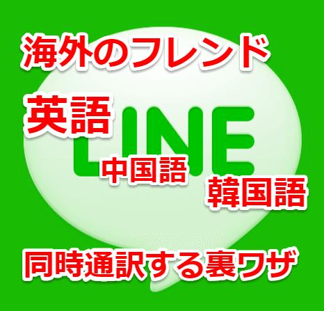 【LINE裏ワザ】海外フレンドと自動的に同時通訳しながらトークする方法