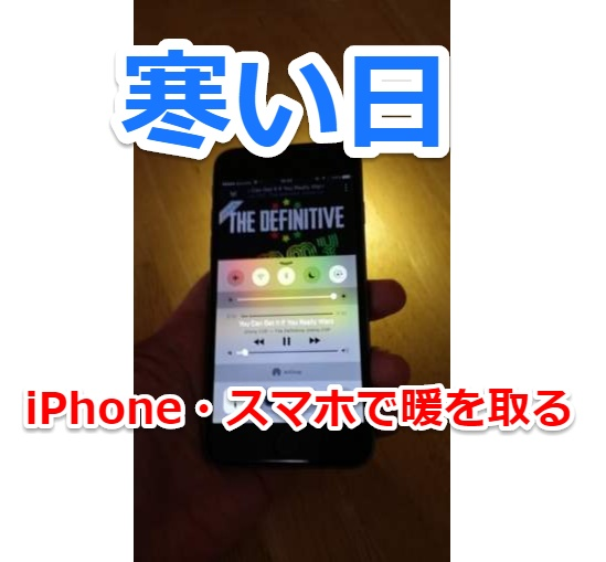 iPhoneで暖をとる