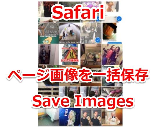 【iPhone】Safariでサイト上の複数画像を一括ダウンロード保存する方法【Save Images使い方】