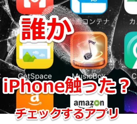 自分の不在時にiPhoneを誰かが触ったか監視・記録・チェックするアプリ【iTrust】