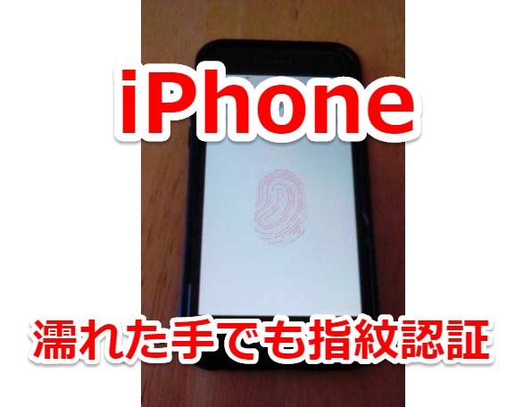 【iPhone】濡れた手や手汗・汚れた手でもTouchIDで指紋認証する方法