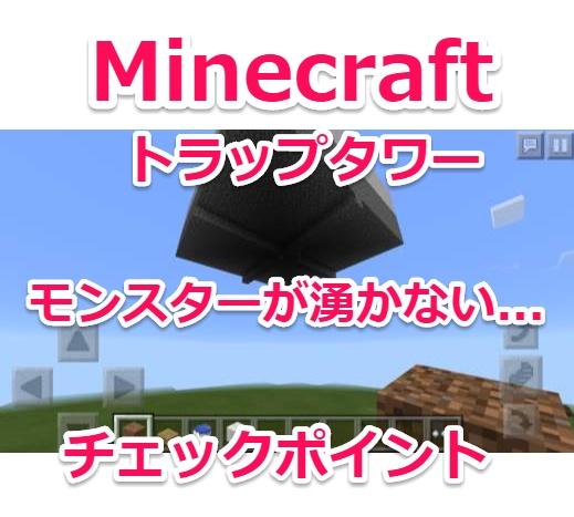 【Minecraft PE】トラップタワー(TT)でモンスターが湧かない時の6つのチェックポイント