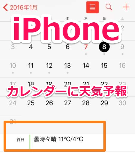iPhone標準カレンダーに2週間分の天気予報を追加する方法