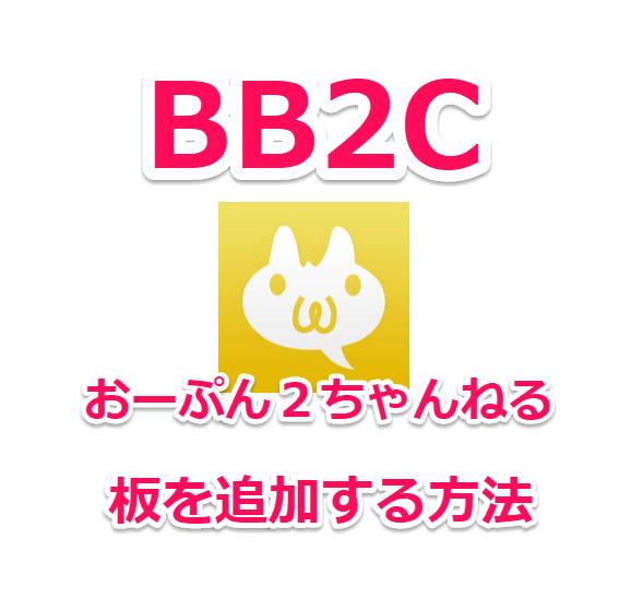 BB2Cに「おーぷん2ちゃんねる」板を追加する方法